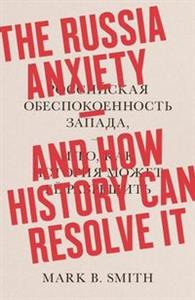 Bild von The Russia Anxiety: And How History Can Resolve It